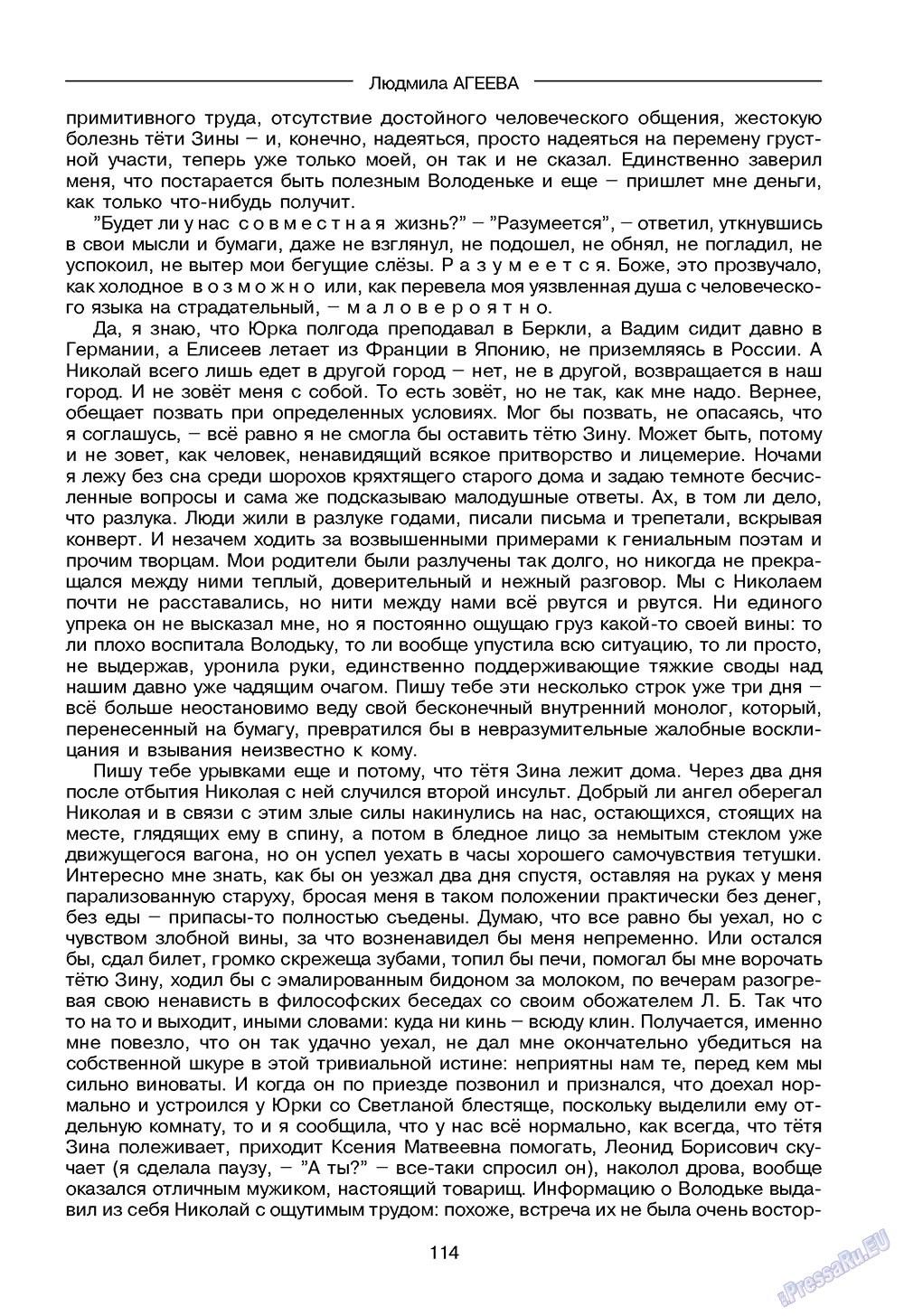 Зарубежные записки (журнал). 2009 год, номер 3, стр. 116