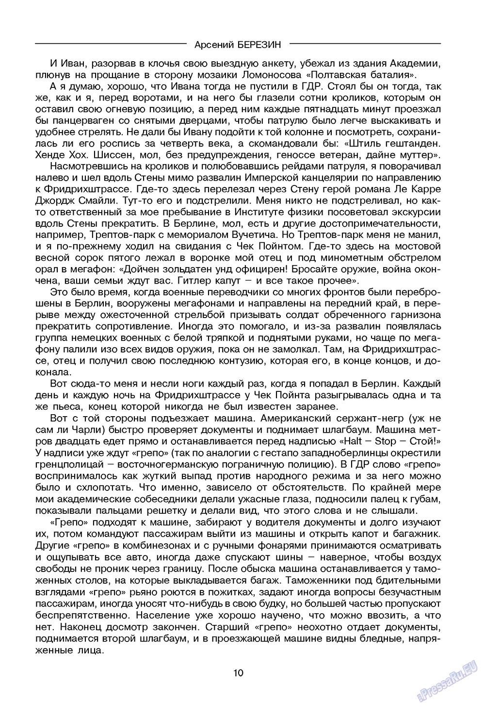 Зарубежные записки (журнал). 2009 год, номер 3, стр. 12