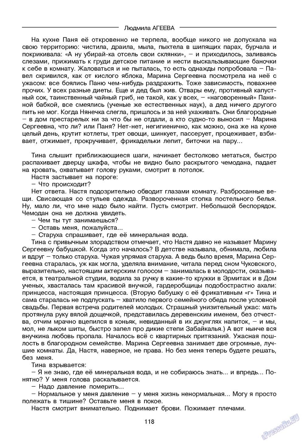 Зарубежные записки (журнал). 2009 год, номер 3, стр. 120