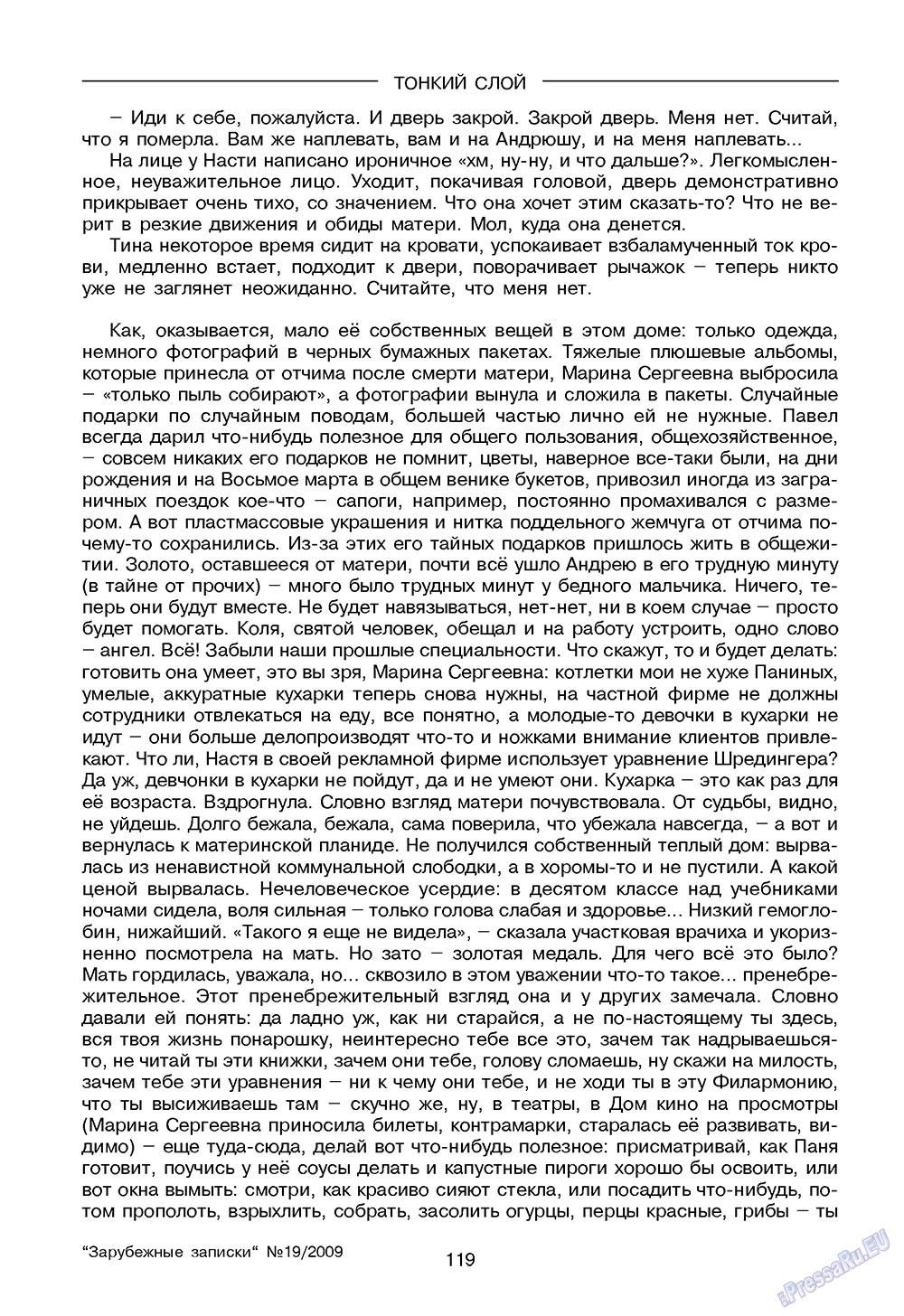 Зарубежные записки (журнал). 2009 год, номер 3, стр. 121