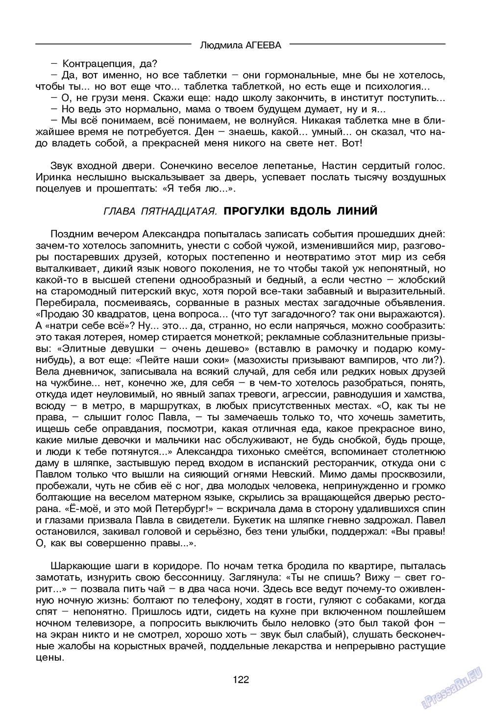 Зарубежные записки (журнал). 2009 год, номер 3, стр. 124