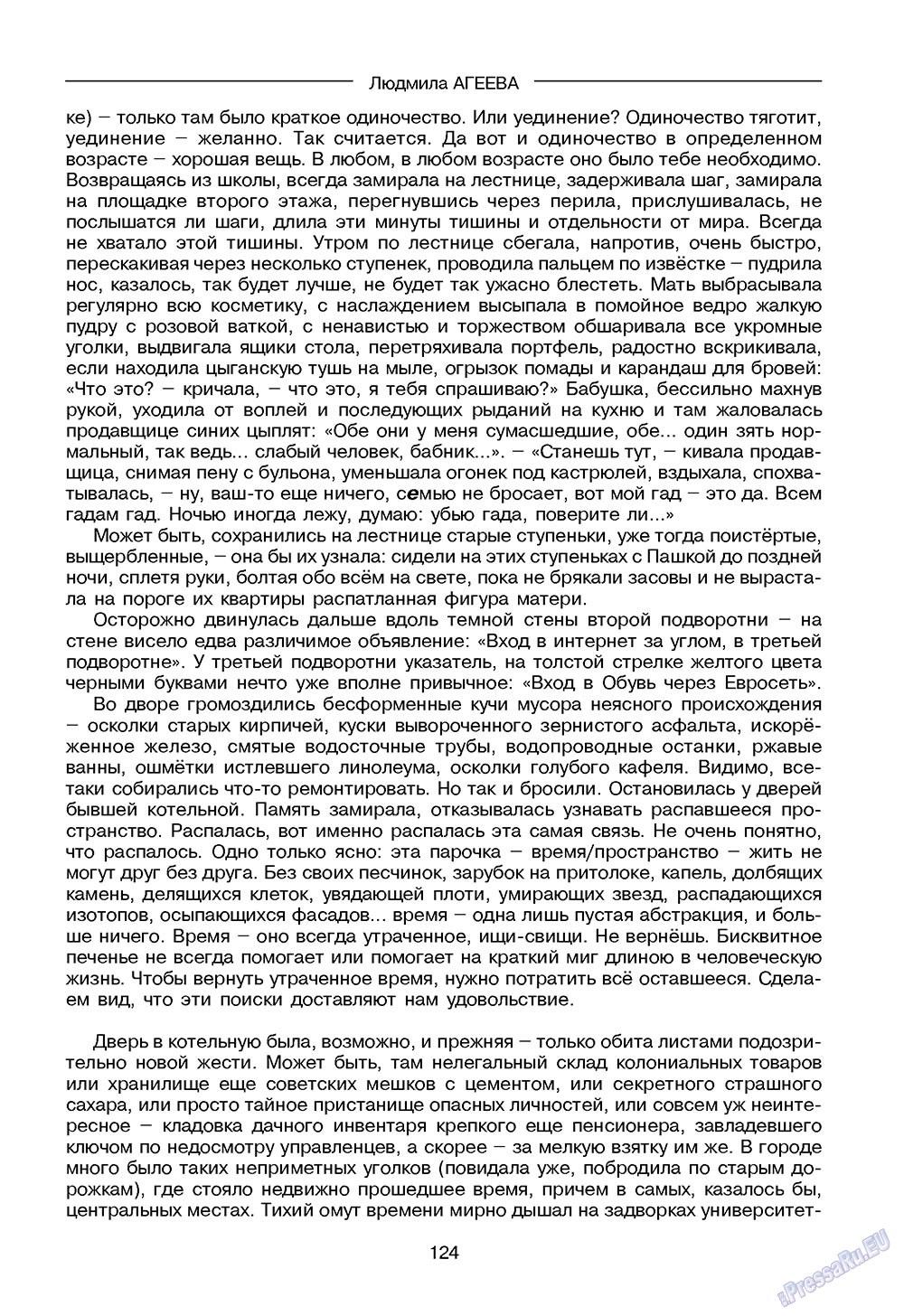 Зарубежные записки (журнал). 2009 год, номер 3, стр. 126