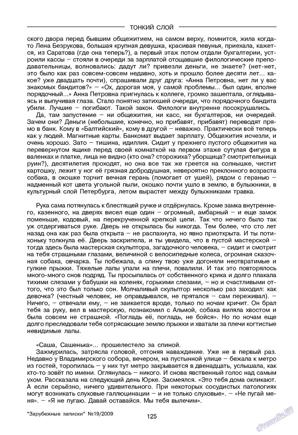 Зарубежные записки (журнал). 2009 год, номер 3, стр. 127
