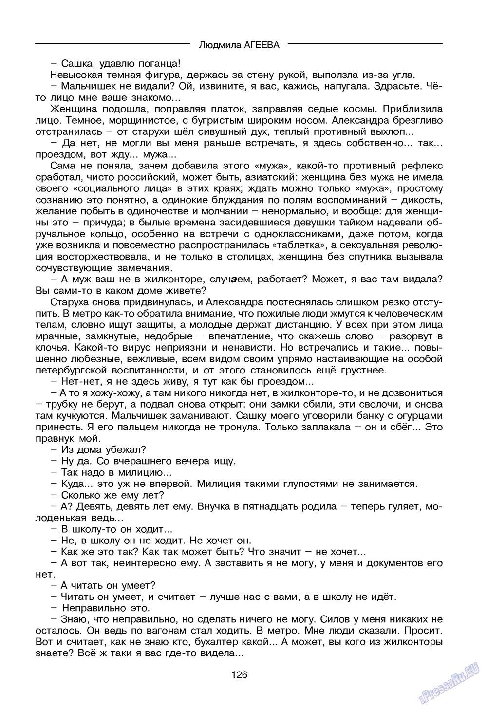 Зарубежные записки (журнал). 2009 год, номер 3, стр. 128