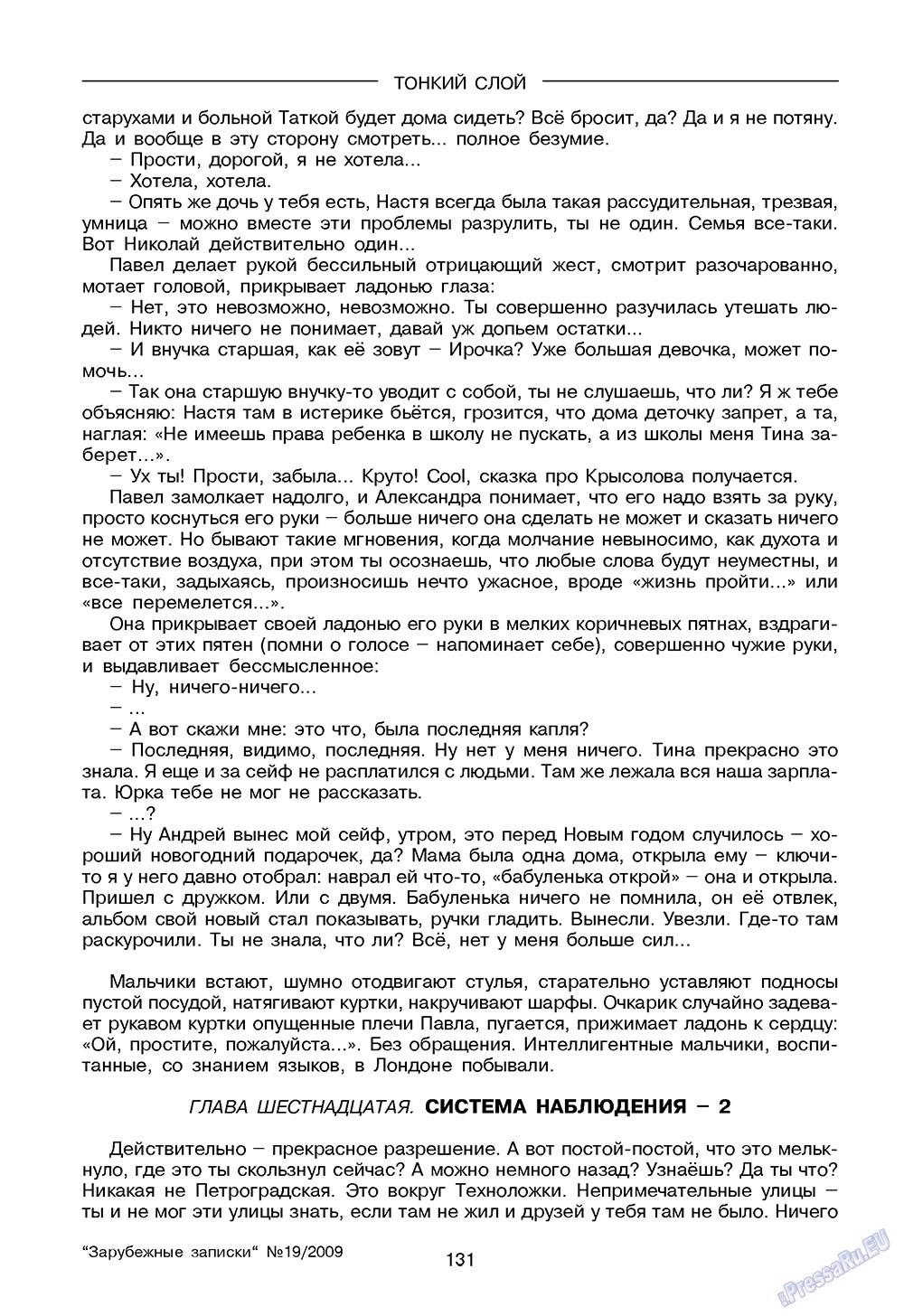 Зарубежные записки (журнал). 2009 год, номер 3, стр. 133