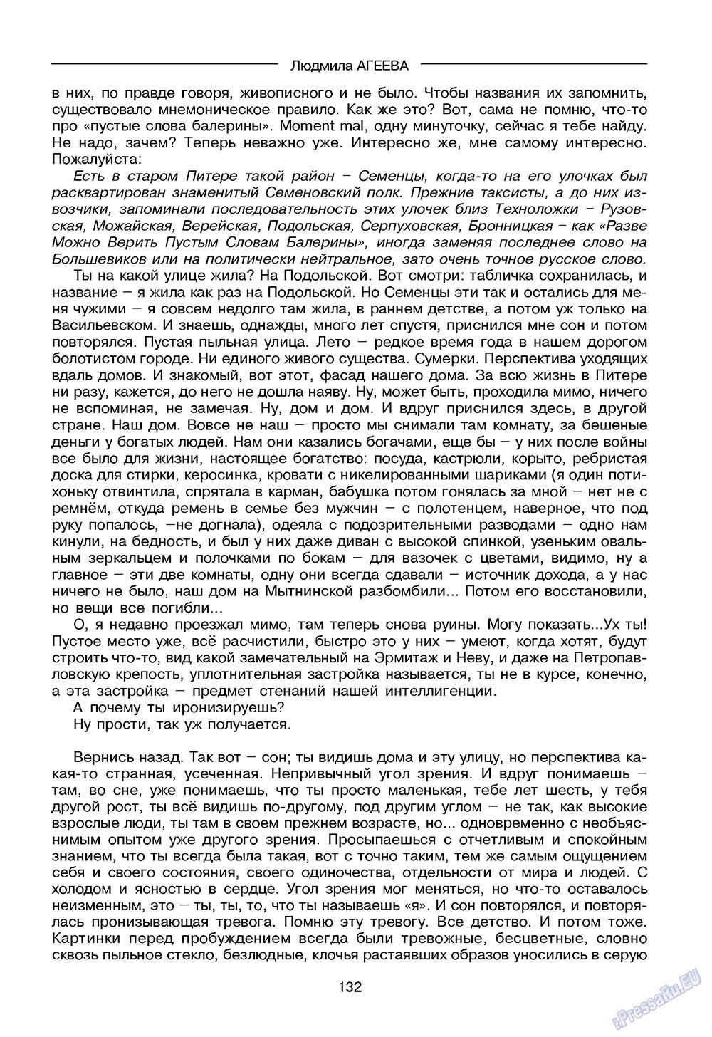Зарубежные записки (журнал). 2009 год, номер 3, стр. 134