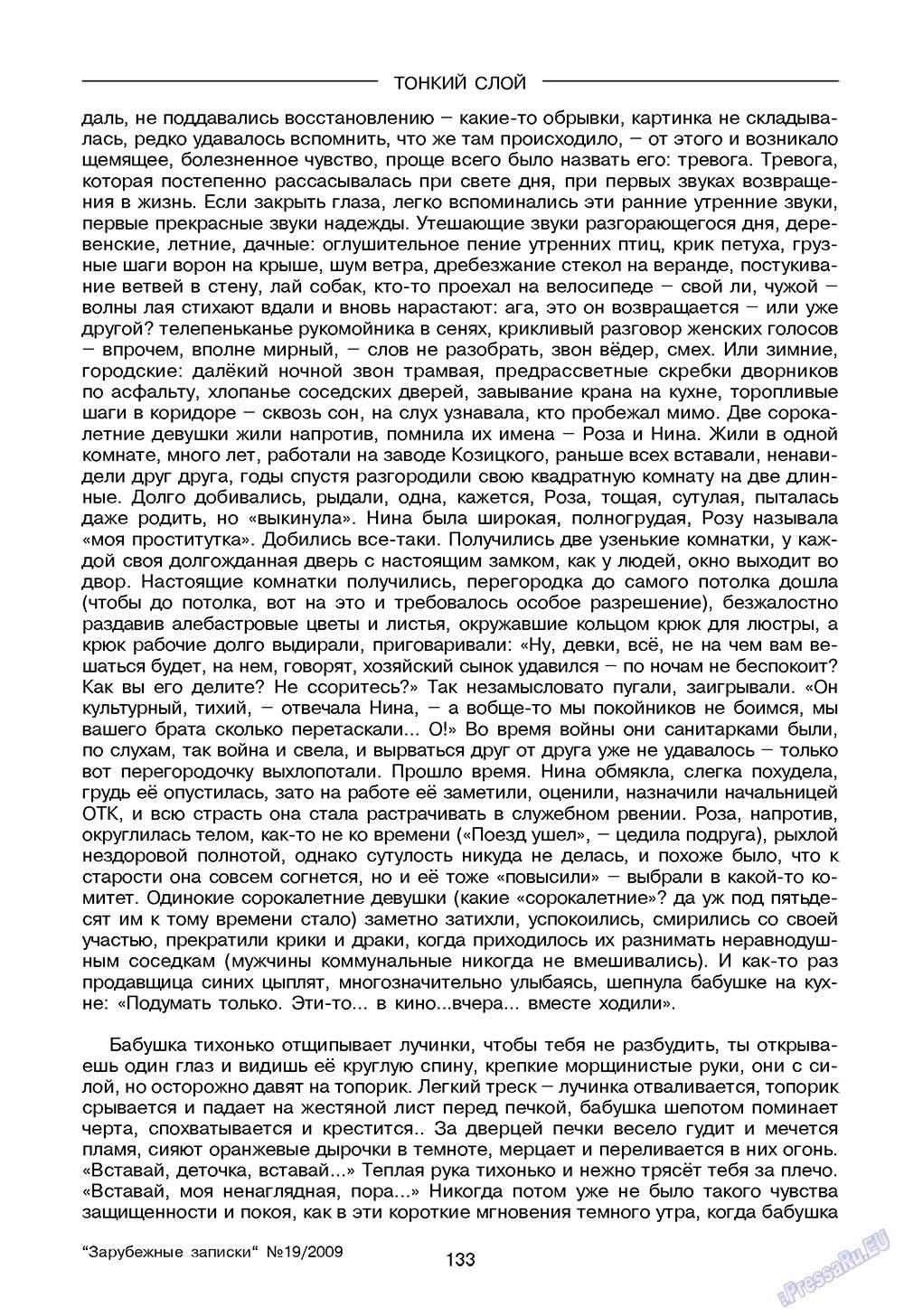 Зарубежные записки (журнал). 2009 год, номер 3, стр. 135