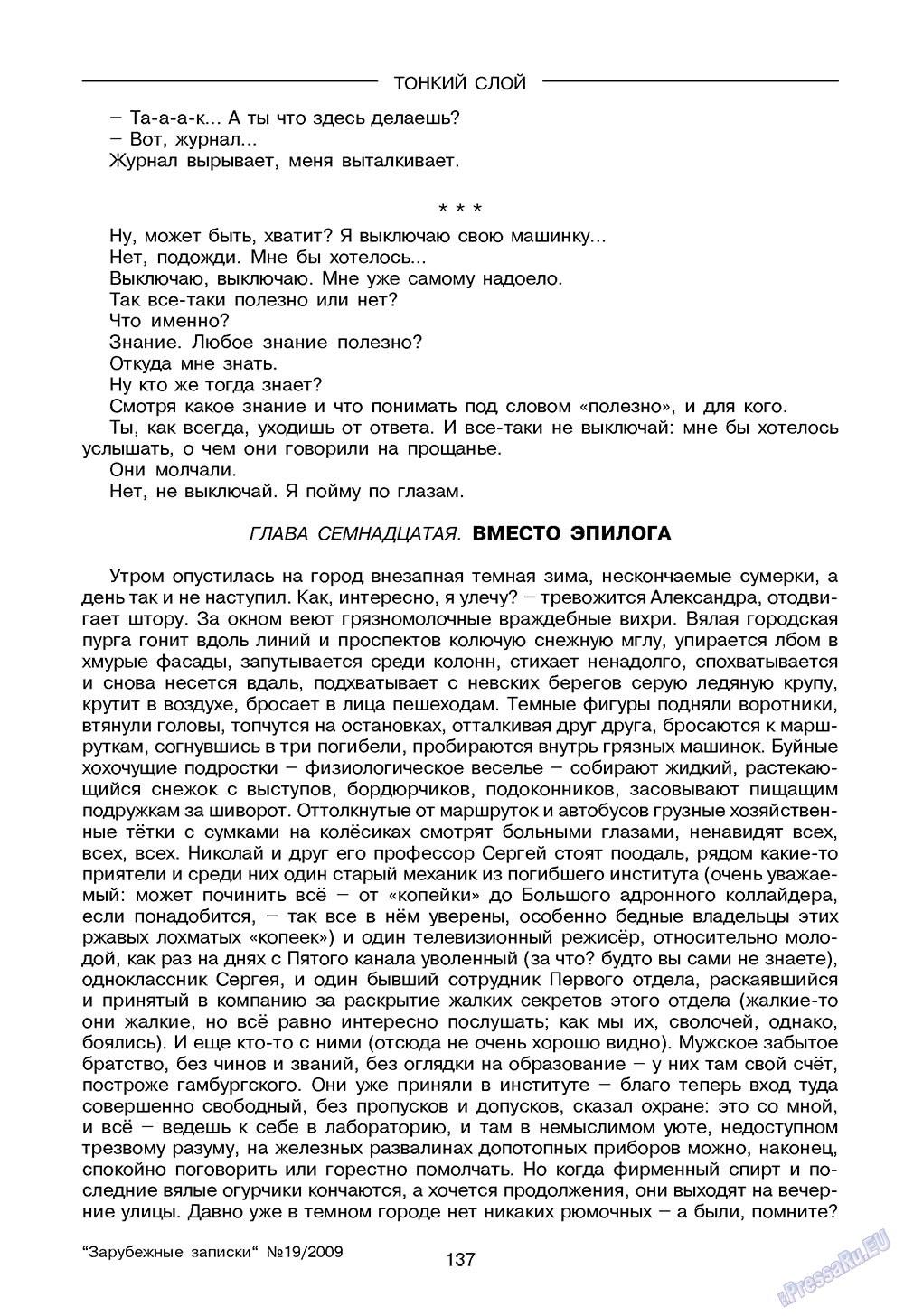 Зарубежные записки (журнал). 2009 год, номер 3, стр. 139