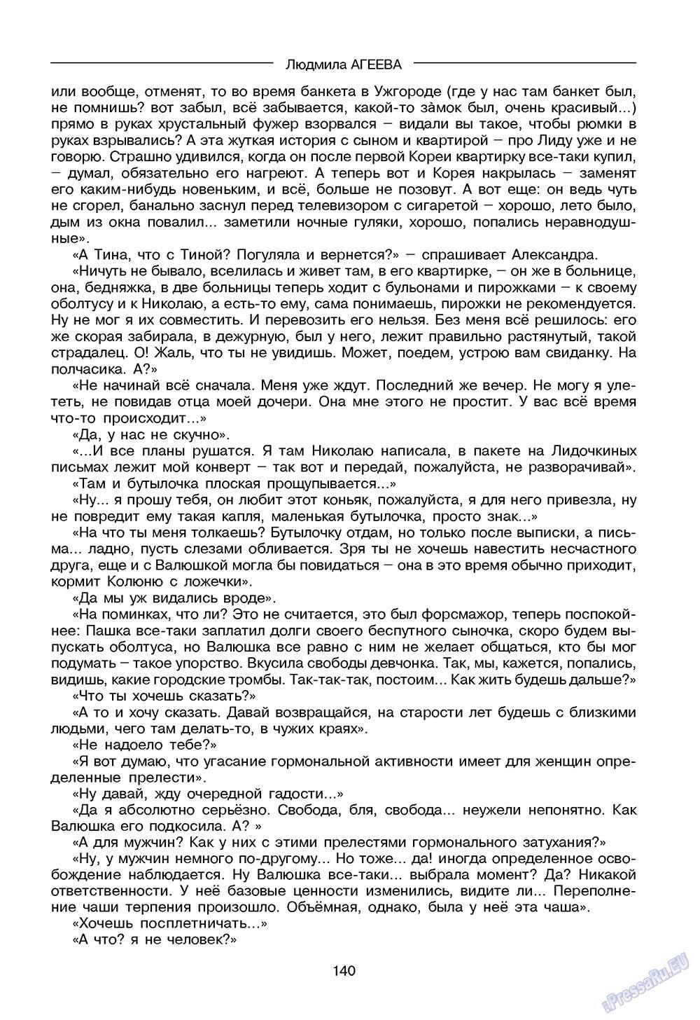 Зарубежные записки (журнал). 2009 год, номер 3, стр. 142