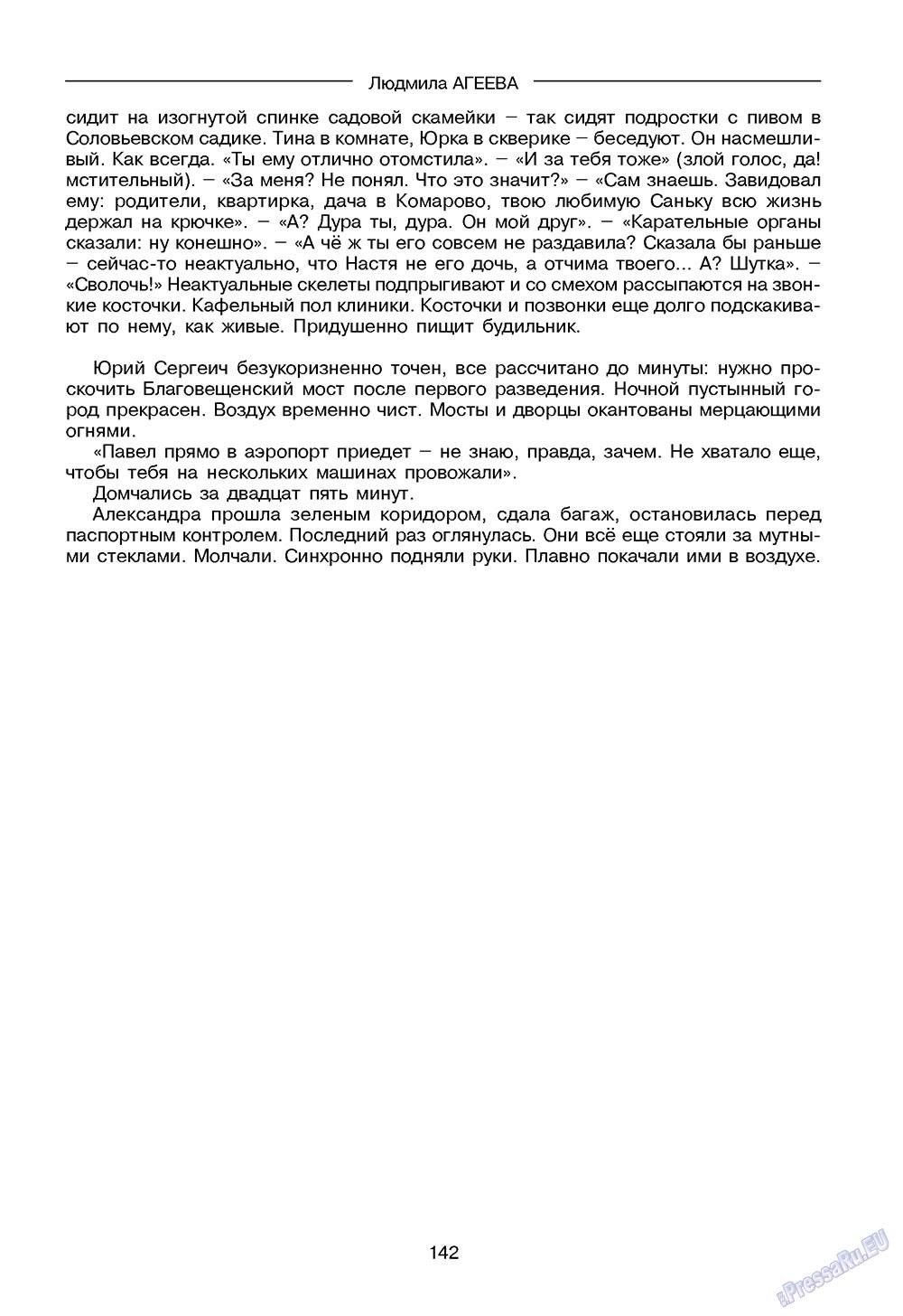Зарубежные записки (журнал). 2009 год, номер 3, стр. 144