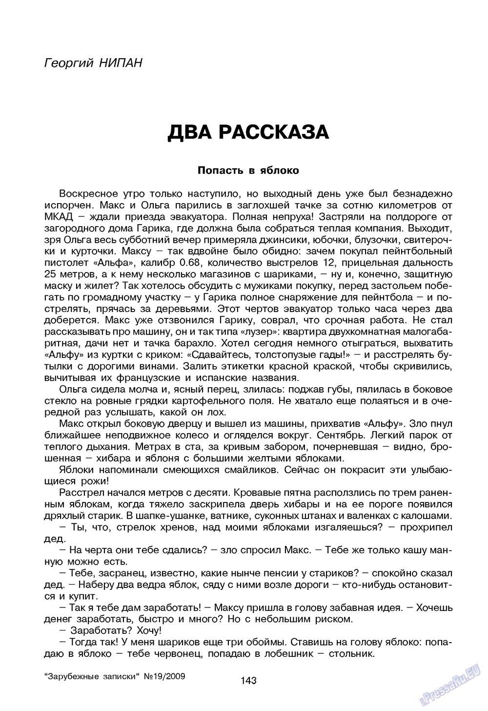 Зарубежные записки (журнал). 2009 год, номер 3, стр. 145