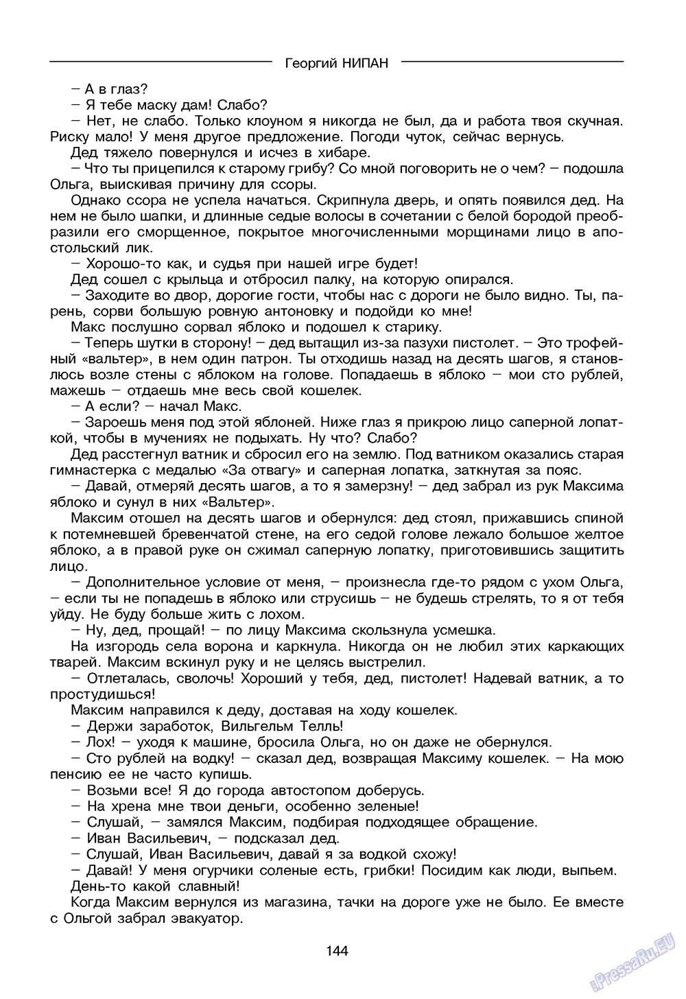 Зарубежные записки (журнал). 2009 год, номер 3, стр. 146