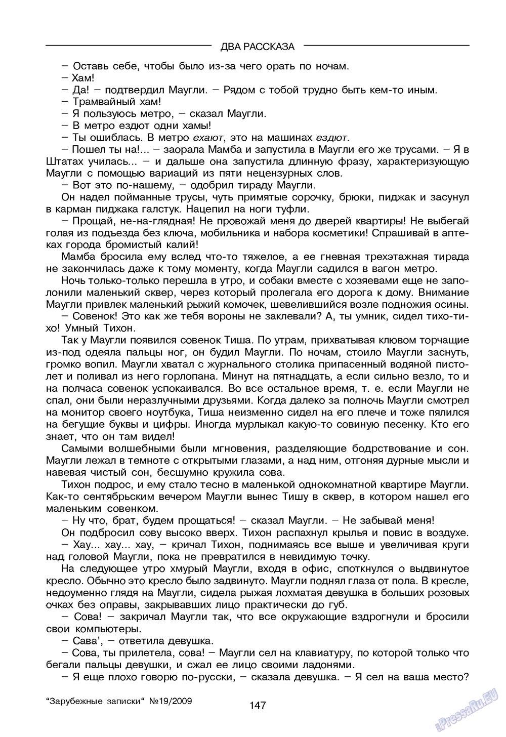 Зарубежные записки (журнал). 2009 год, номер 3, стр. 149