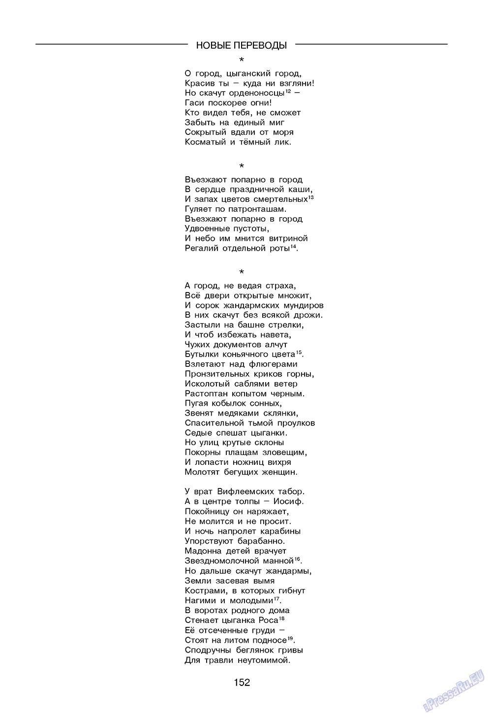 Зарубежные записки (журнал). 2009 год, номер 3, стр. 154