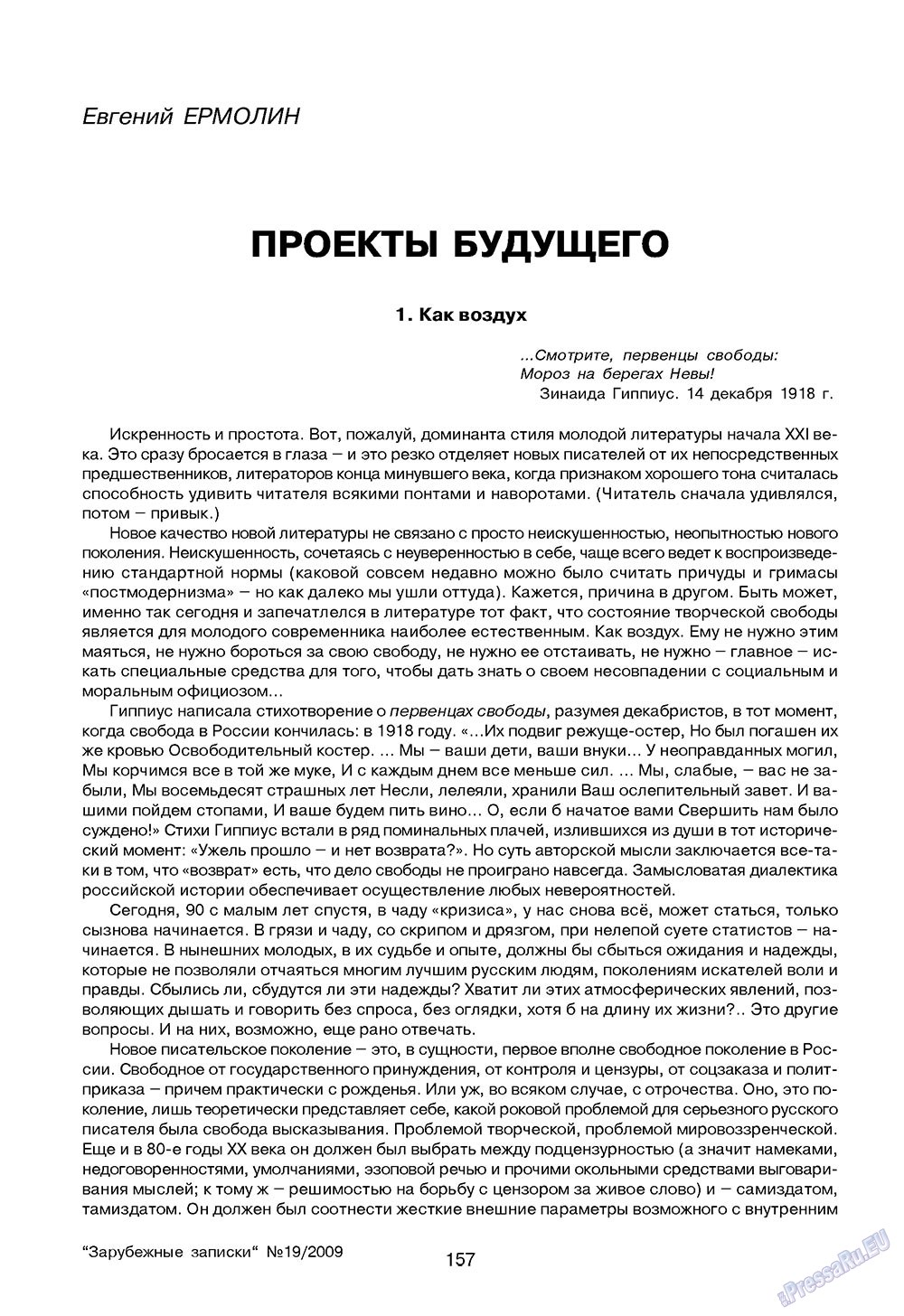 Зарубежные записки (журнал). 2009 год, номер 3, стр. 159