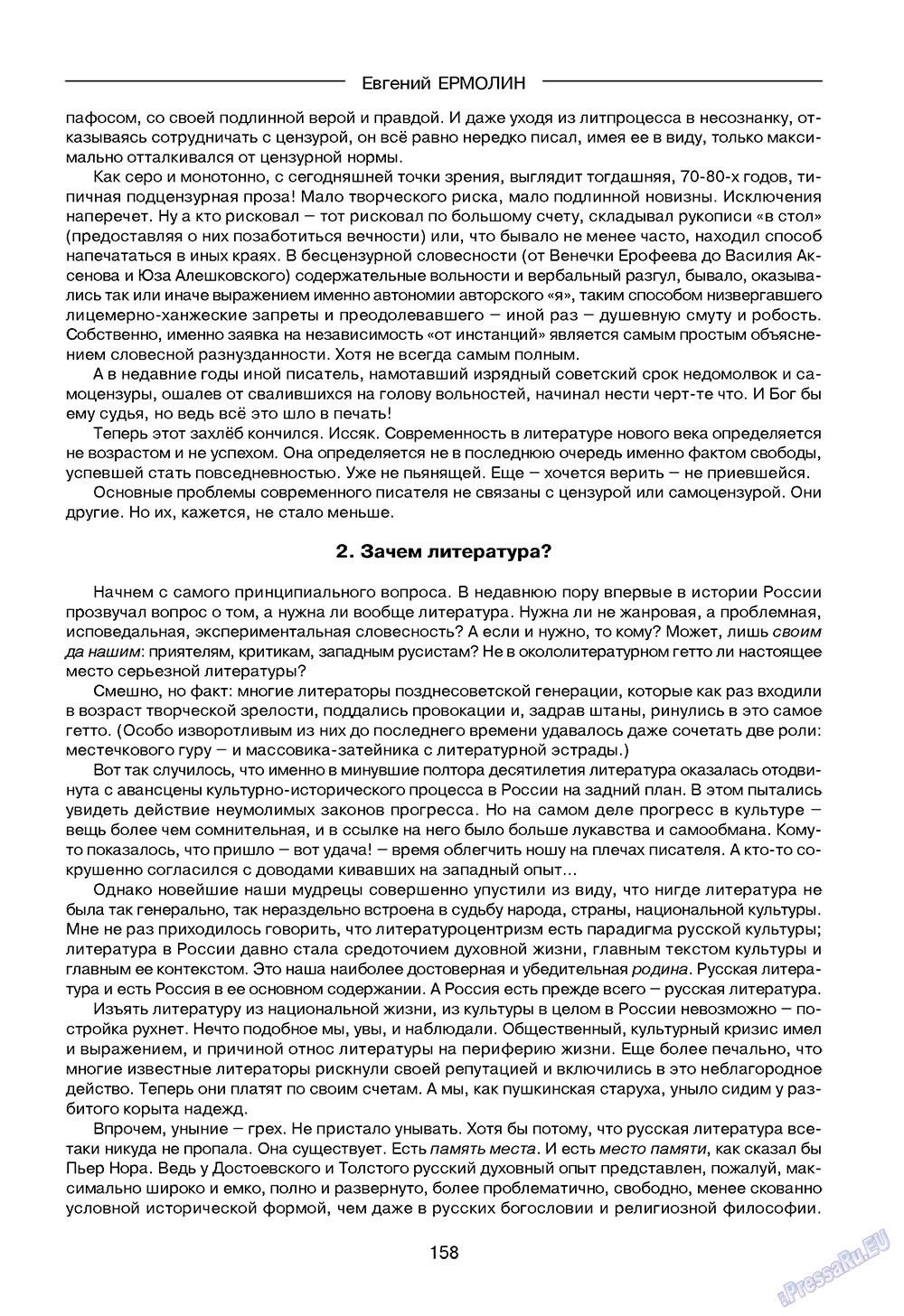 Зарубежные записки (журнал). 2009 год, номер 3, стр. 160
