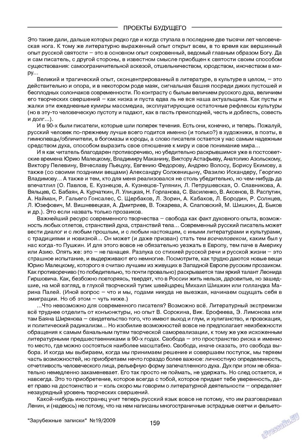 Зарубежные записки (журнал). 2009 год, номер 3, стр. 161