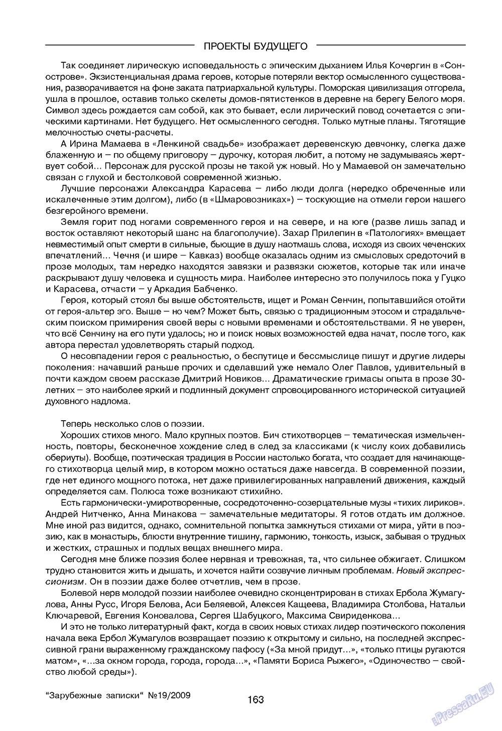 Зарубежные записки (журнал). 2009 год, номер 3, стр. 165