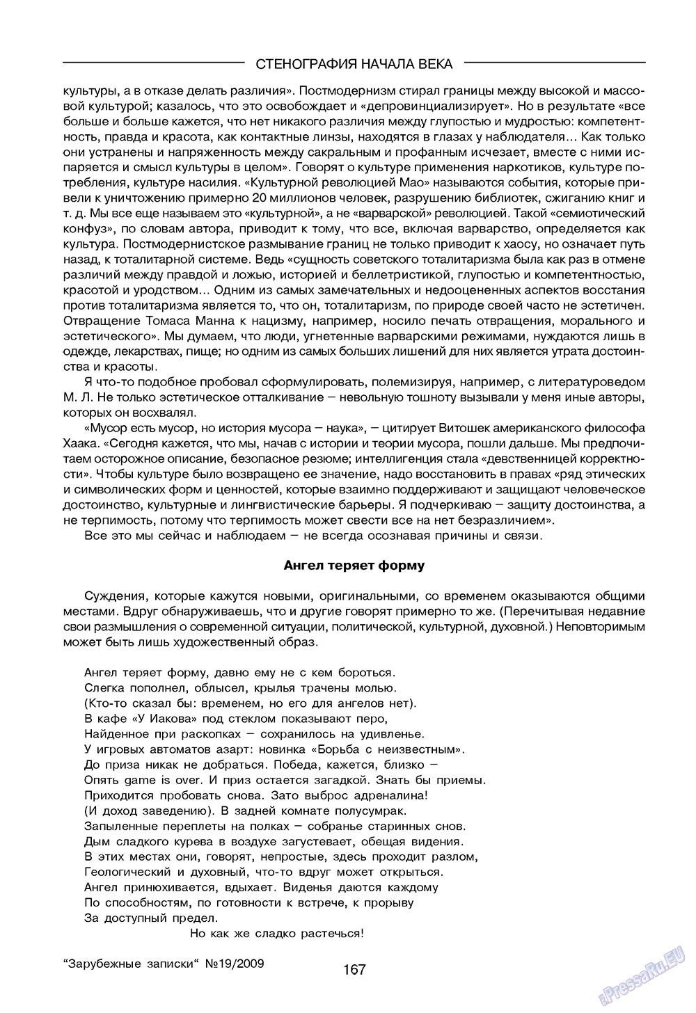 Зарубежные записки (журнал). 2009 год, номер 3, стр. 169