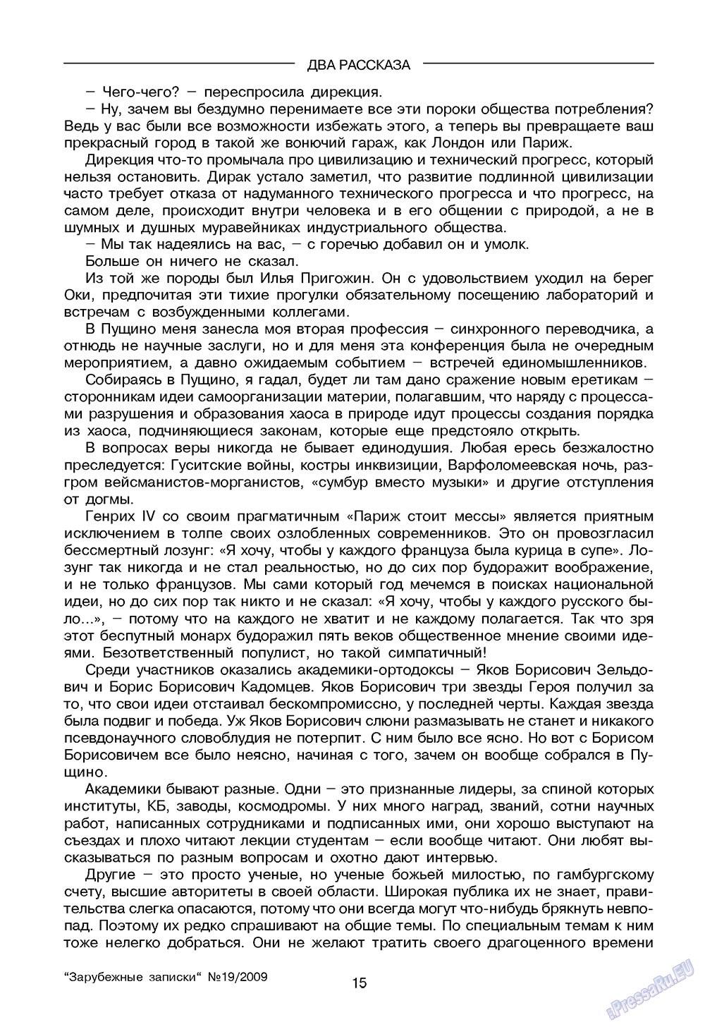 Зарубежные записки (журнал). 2009 год, номер 3, стр. 17