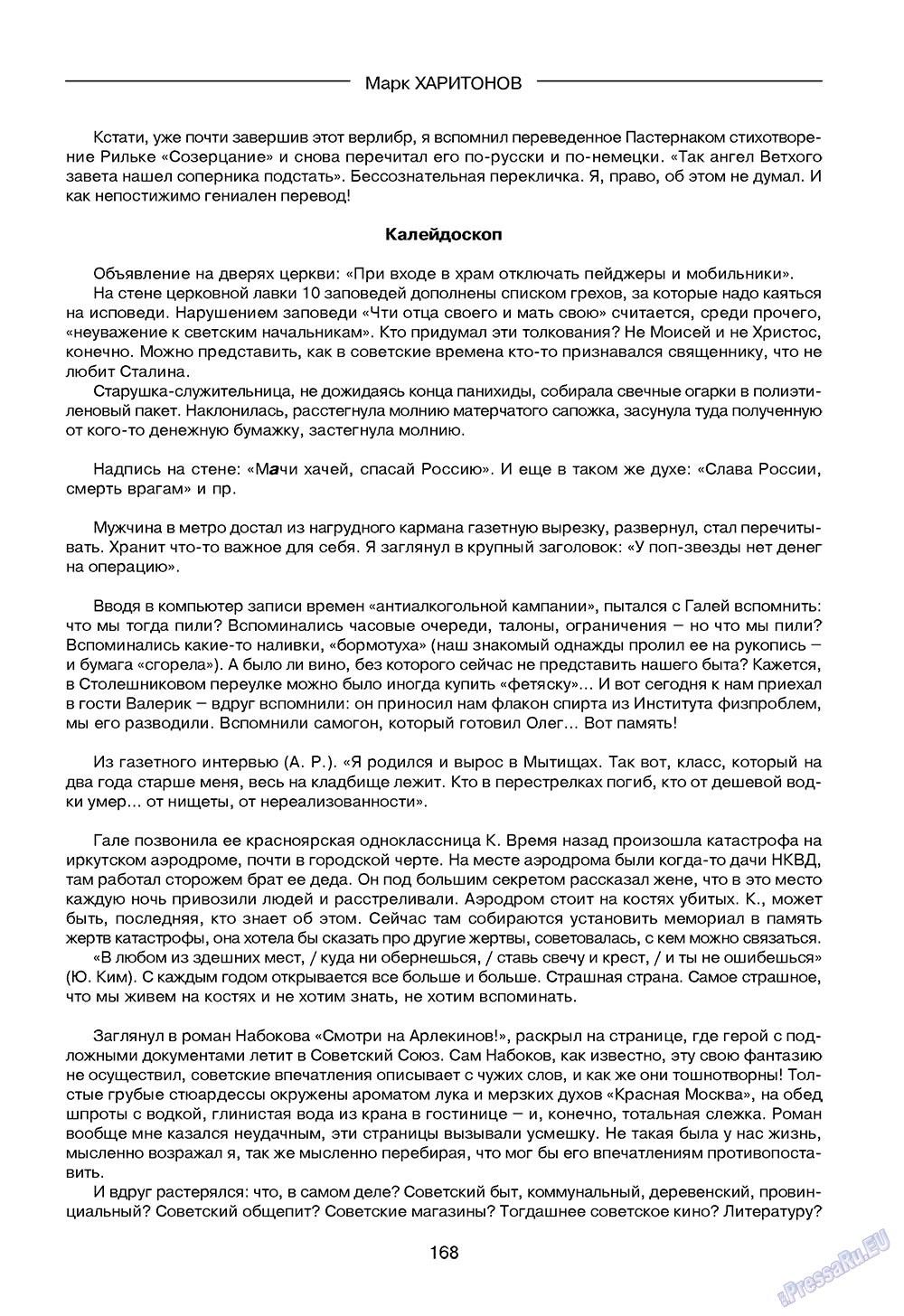 Зарубежные записки (журнал). 2009 год, номер 3, стр. 170