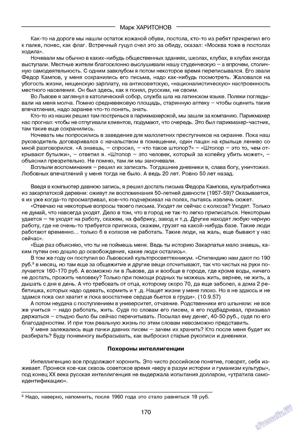 Зарубежные записки (журнал). 2009 год, номер 3, стр. 172