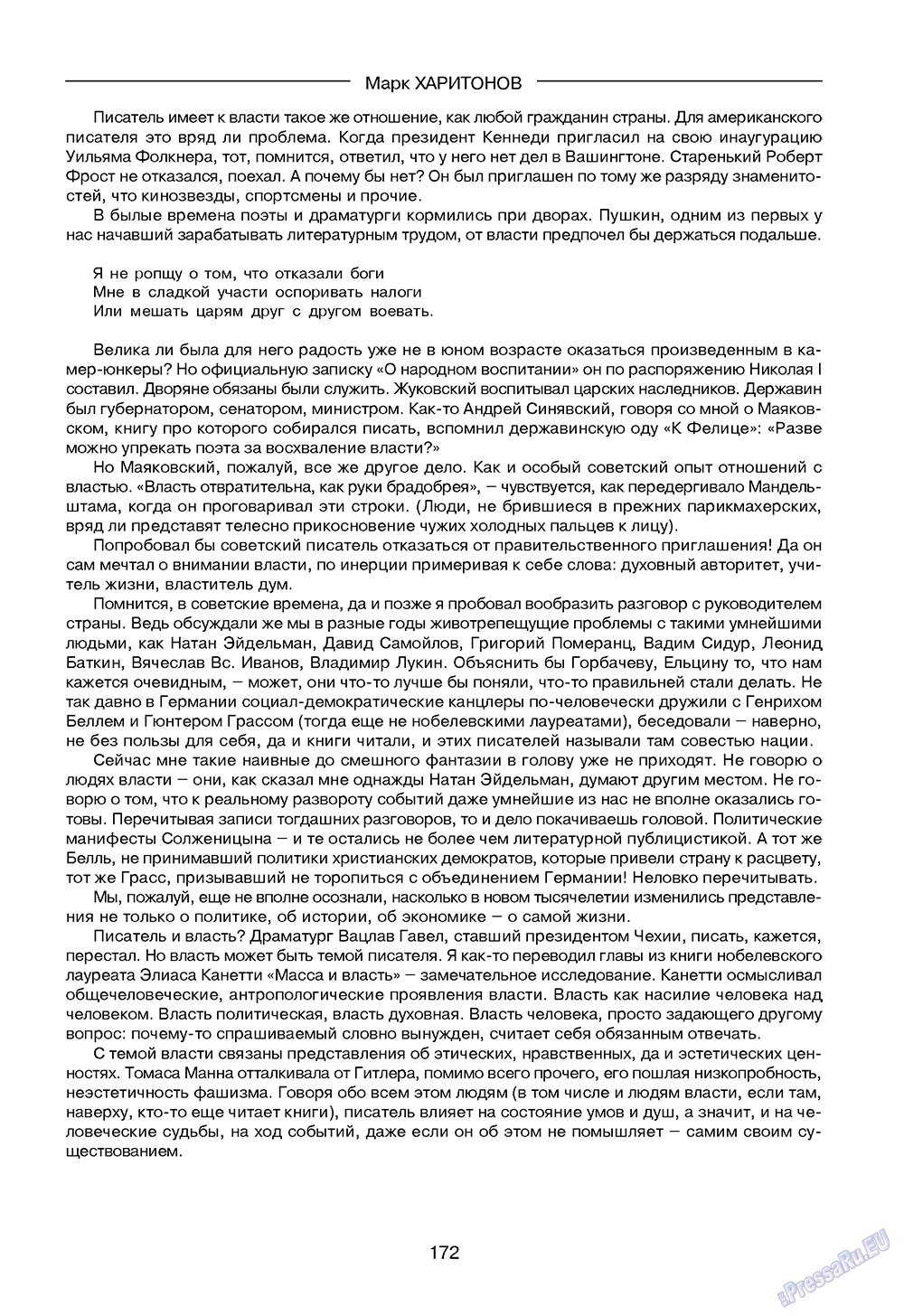 Зарубежные записки (журнал). 2009 год, номер 3, стр. 174
