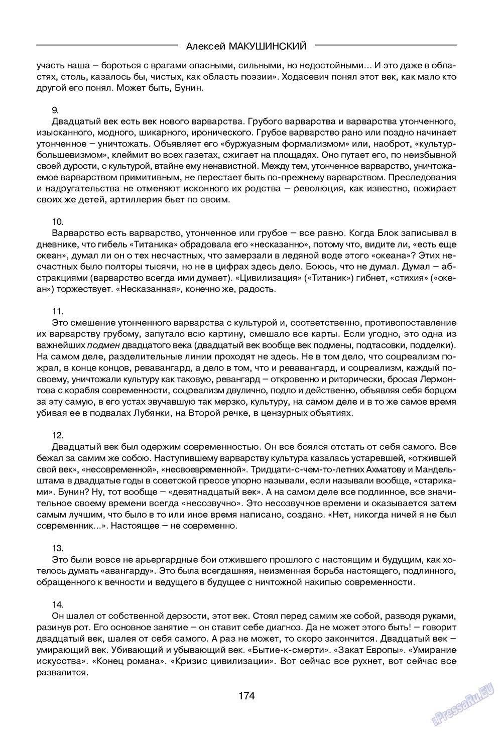 Зарубежные записки (журнал). 2009 год, номер 3, стр. 176