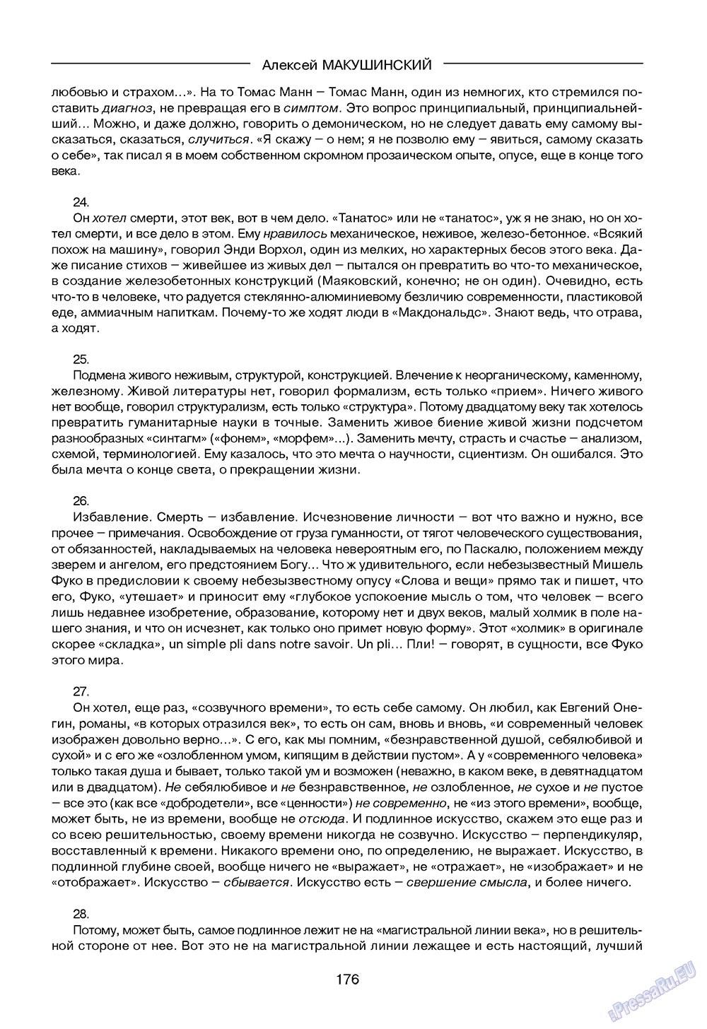 Зарубежные записки (журнал). 2009 год, номер 3, стр. 178