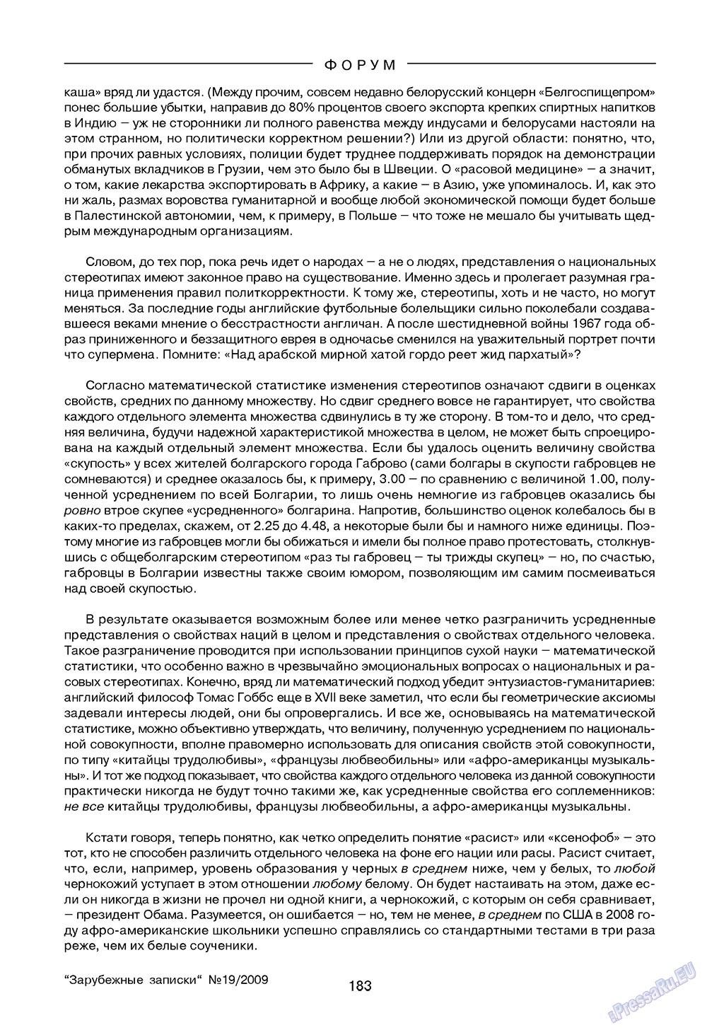Зарубежные записки (журнал). 2009 год, номер 3, стр. 185