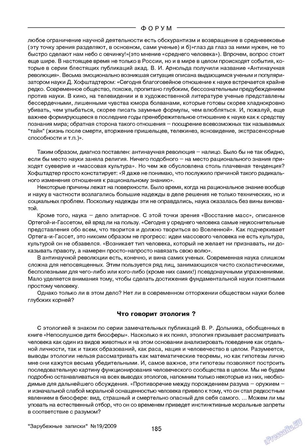 Зарубежные записки (журнал). 2009 год, номер 3, стр. 187