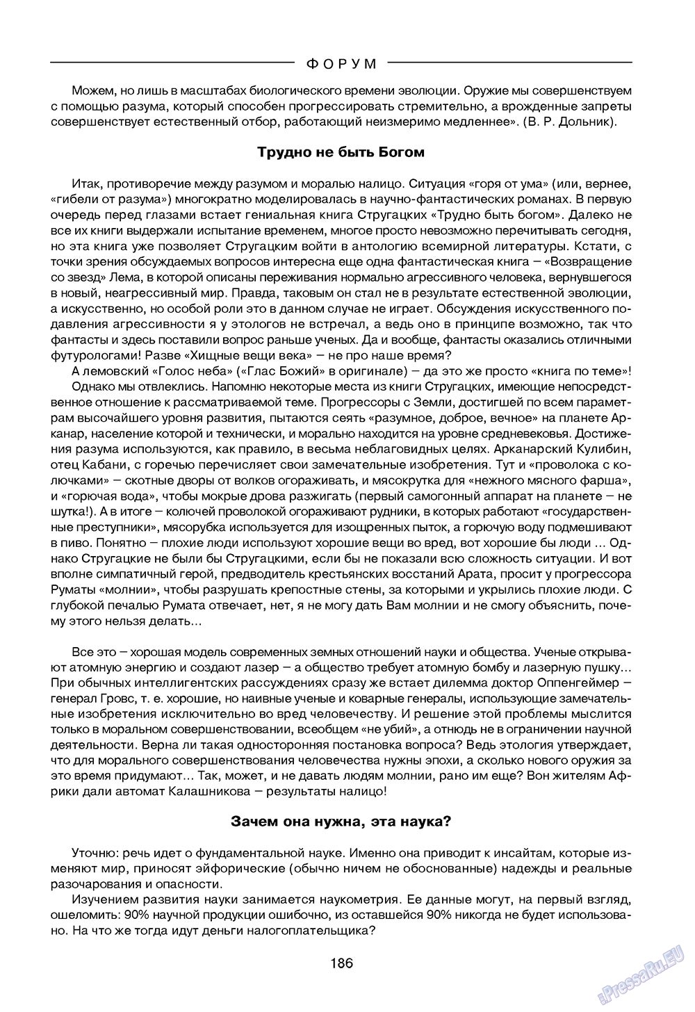 Зарубежные записки (журнал). 2009 год, номер 3, стр. 188