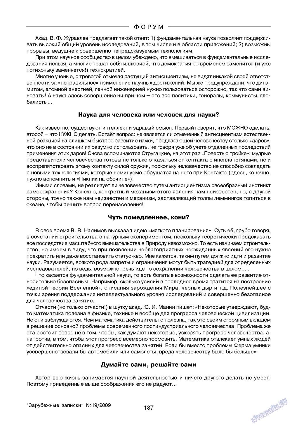 Зарубежные записки (журнал). 2009 год, номер 3, стр. 189