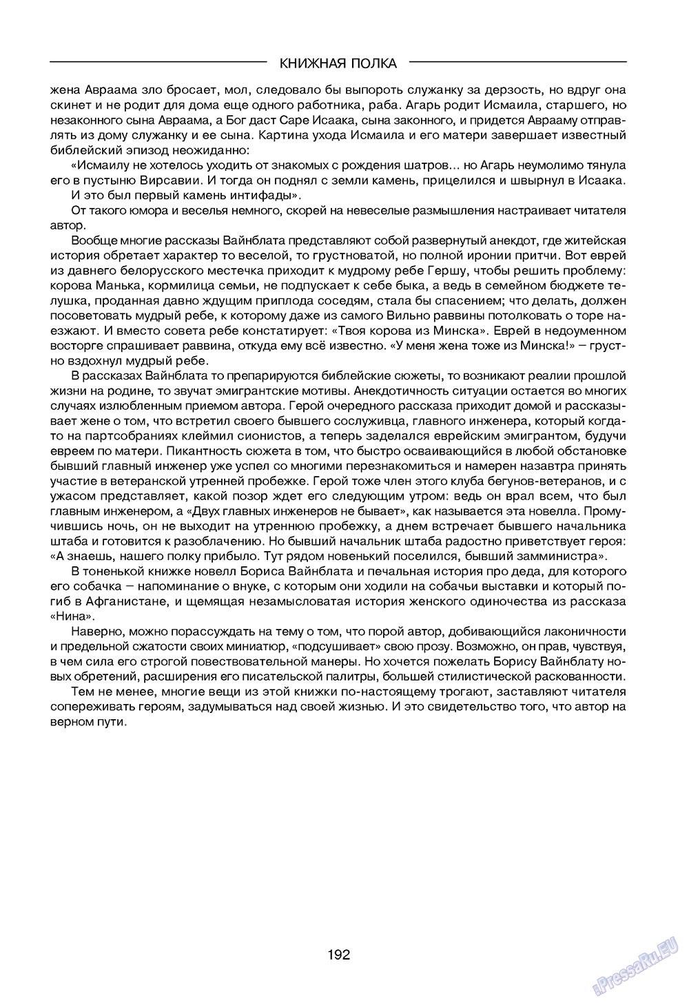 Зарубежные записки (журнал). 2009 год, номер 3, стр. 194
