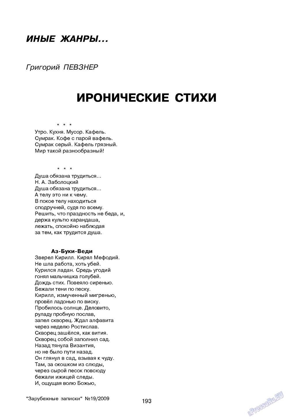 Зарубежные записки (журнал). 2009 год, номер 3, стр. 195