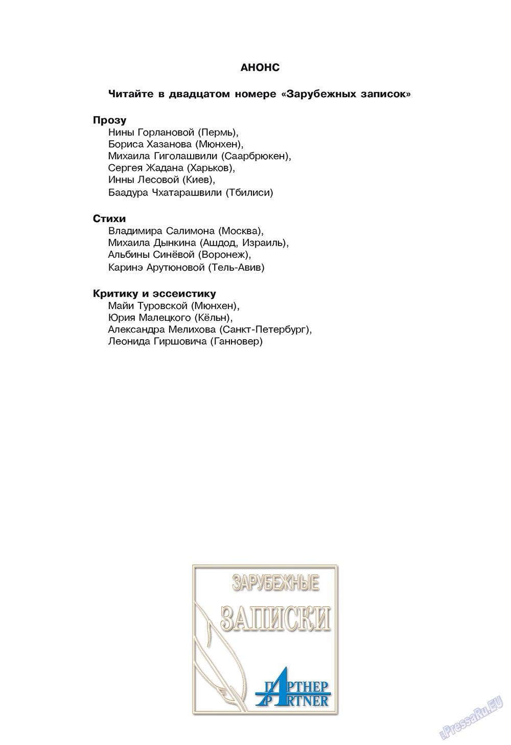 Зарубежные записки (журнал). 2009 год, номер 3, стр. 204