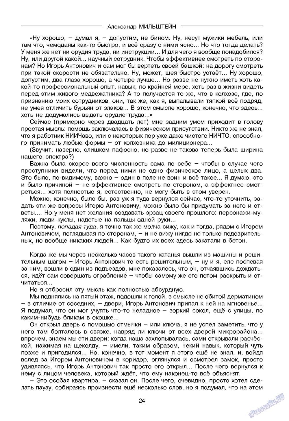 Зарубежные записки (журнал). 2009 год, номер 3, стр. 26