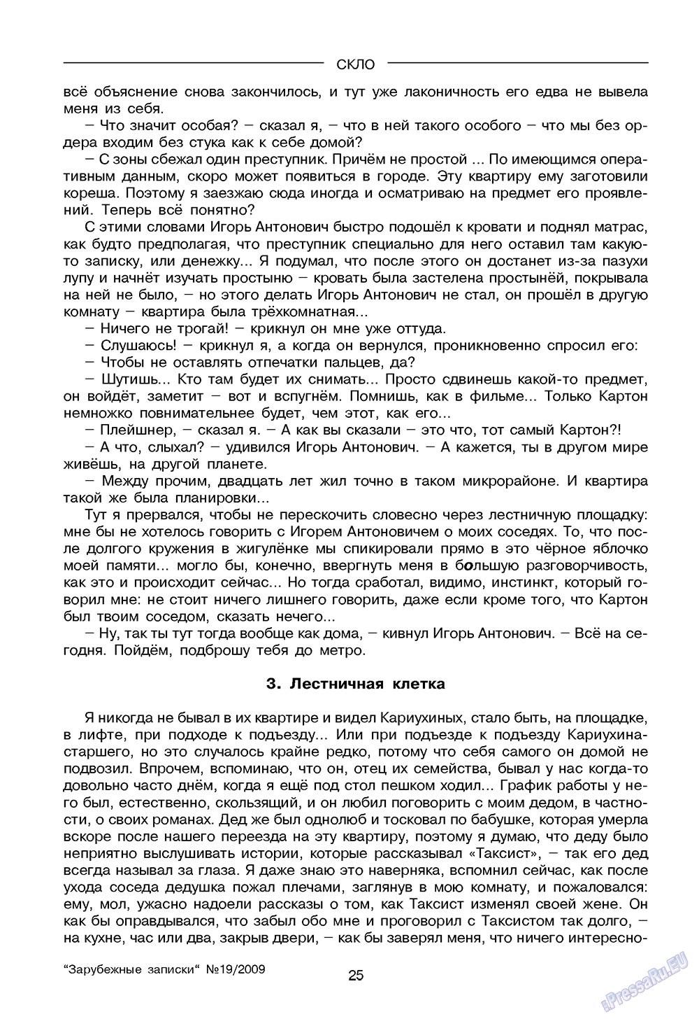 Зарубежные записки (журнал). 2009 год, номер 3, стр. 27