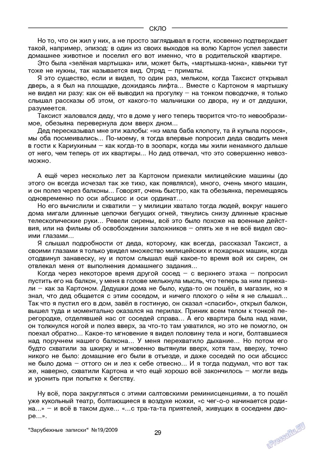 Зарубежные записки (журнал). 2009 год, номер 3, стр. 31