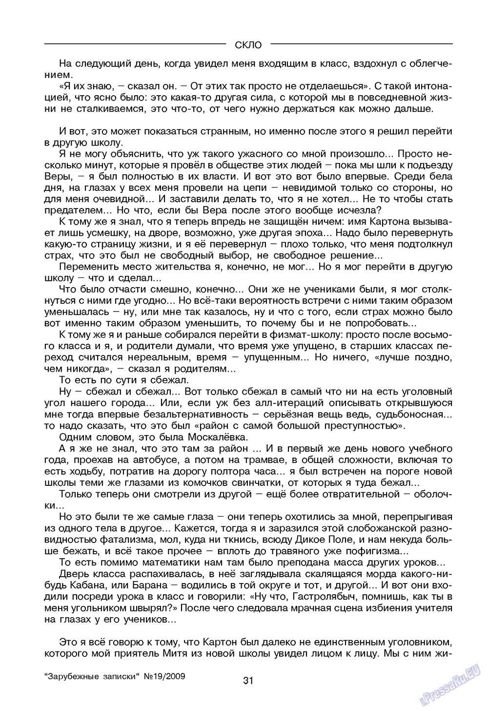 Зарубежные записки (журнал). 2009 год, номер 3, стр. 33