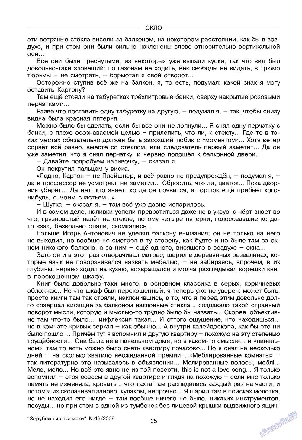 Зарубежные записки (журнал). 2009 год, номер 3, стр. 37