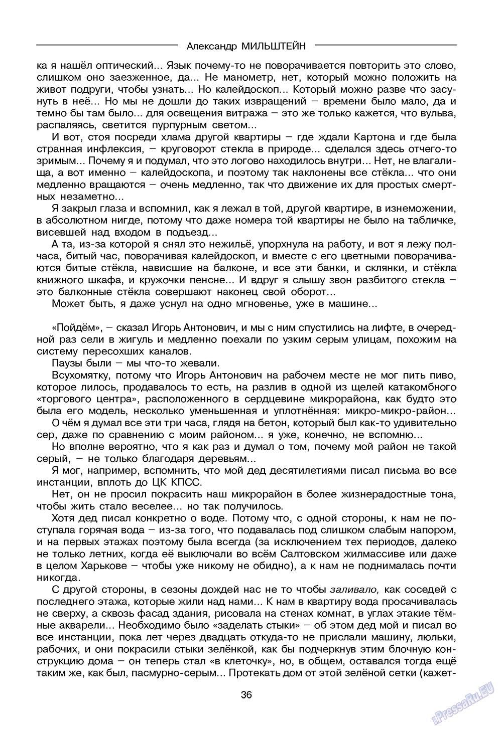 Зарубежные записки (журнал). 2009 год, номер 3, стр. 38