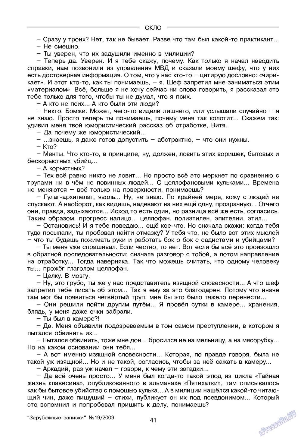Зарубежные записки (журнал). 2009 год, номер 3, стр. 43