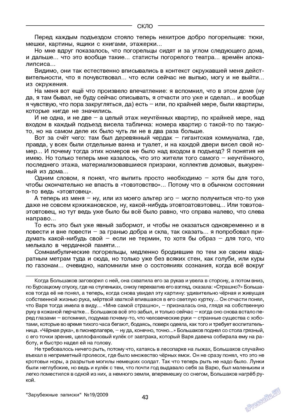 Зарубежные записки (журнал). 2009 год, номер 3, стр. 45
