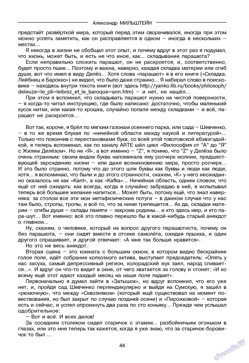 Зарубежные записки (журнал). 2009 год, номер 3, стр. 46