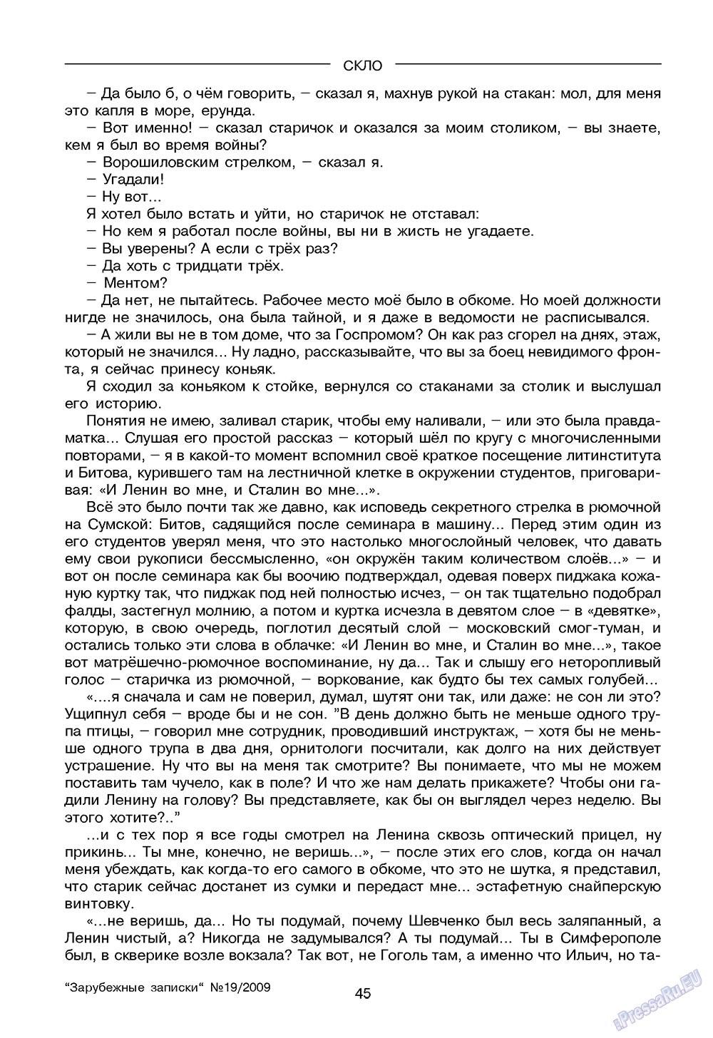 Зарубежные записки (журнал). 2009 год, номер 3, стр. 47