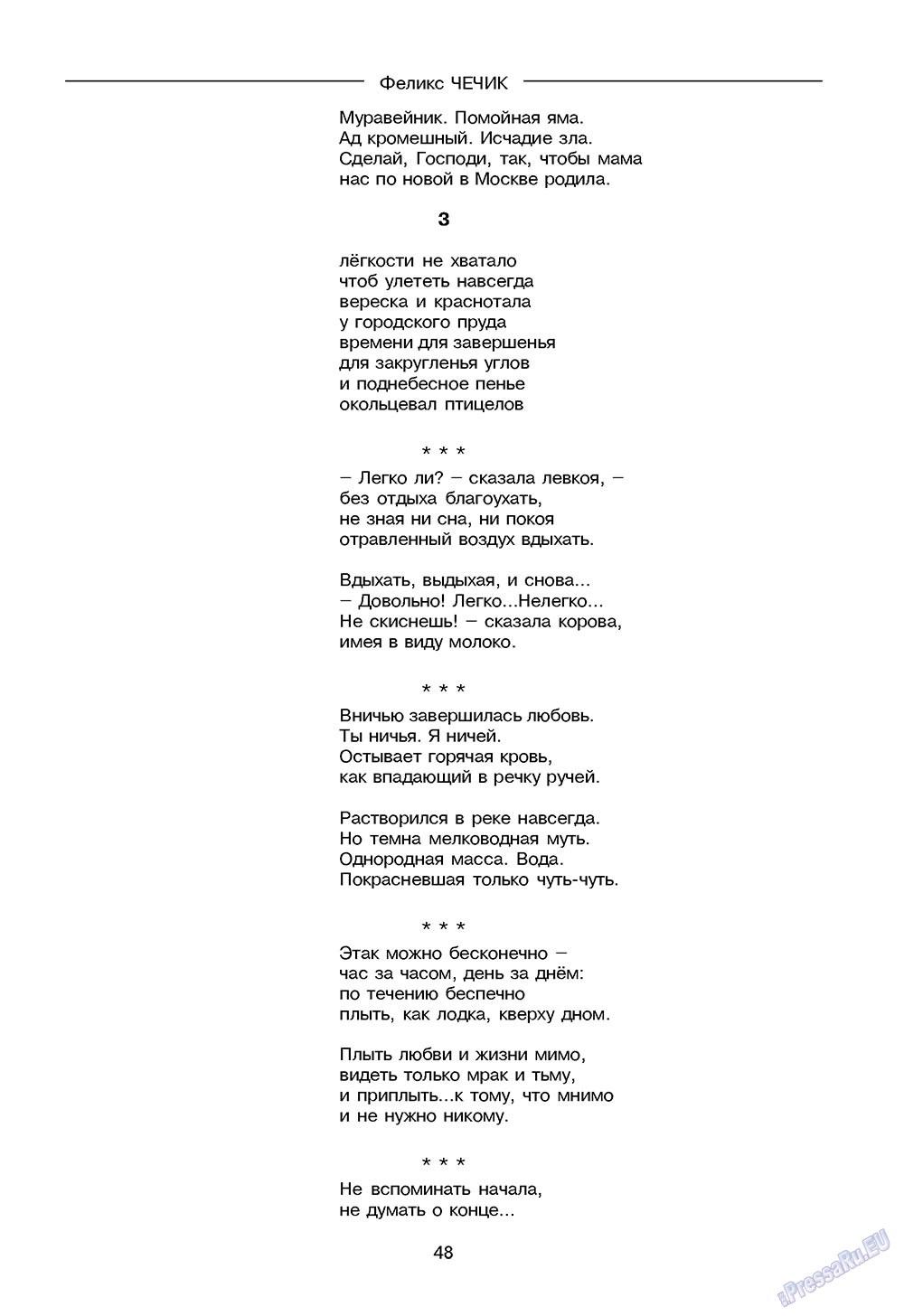 Зарубежные записки (журнал). 2009 год, номер 3, стр. 50