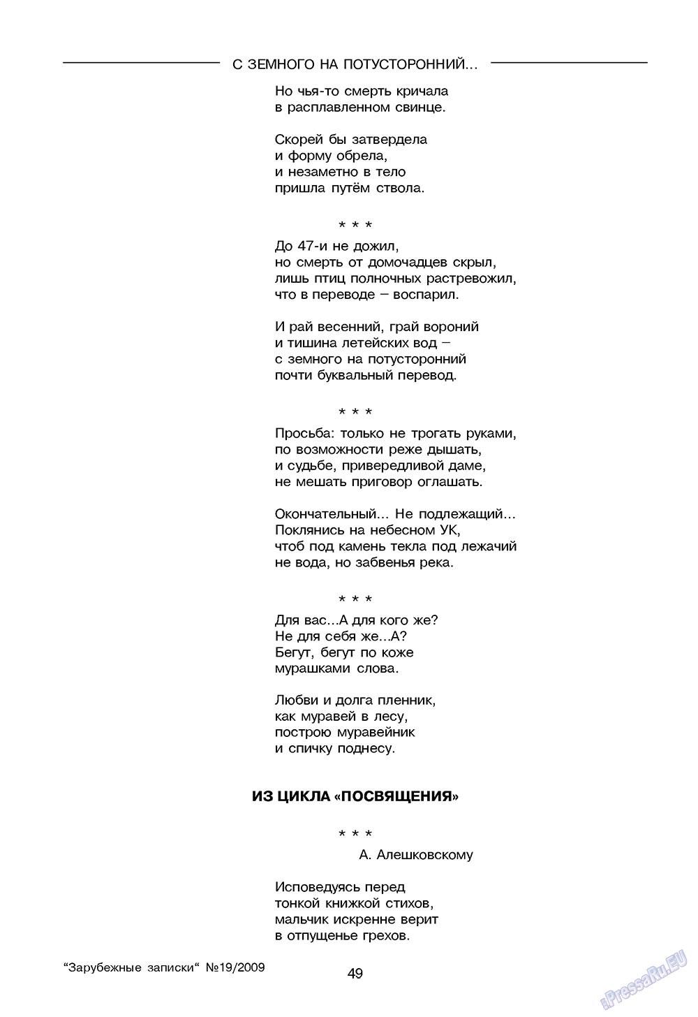 Зарубежные записки (журнал). 2009 год, номер 3, стр. 51