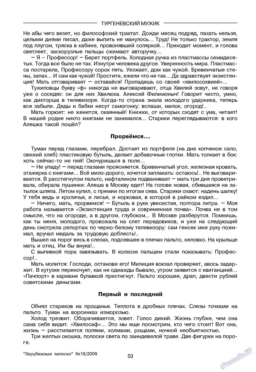 Зарубежные записки (журнал). 2009 год, номер 3, стр. 55