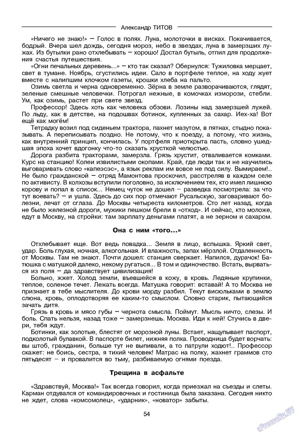 Зарубежные записки (журнал). 2009 год, номер 3, стр. 56